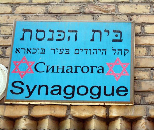 buchara-synagoge-trolley-tourist