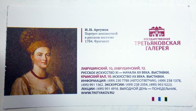 tretjakow-galerie-moskau, trolley-tourist